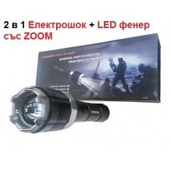 Електрошок фенер със Zoom