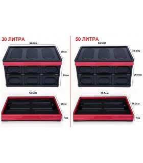 Сгъваем пластмасов органайзер за багажник на кола - 11