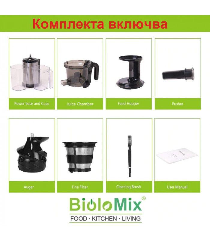 Сокоизтисквачка студено пресоване Biolomix - 7
