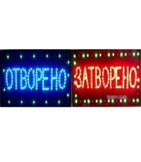 Светеща LED табела ОТВОРЕНО / ЗАТВОРЕНО