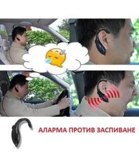 Аларма против заспиване при шофиране