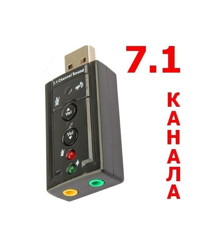 Външна USB 3D Звукова карта 7.1+ Стерео