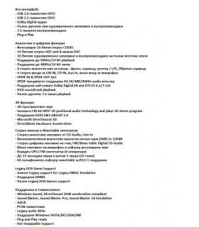 Външна звукова карта 7.1 с SPDIF