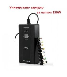 Универсално зарядно за лаптоп 150W + адаптер за запалка