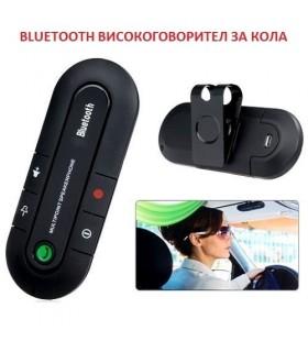 Bluetooth високоговорител за кола