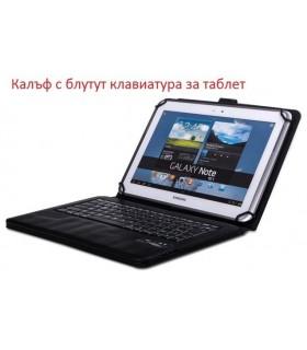 Калъф с блутут клавиатура за таблет