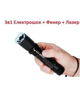 Електрошок + фенер + лазер