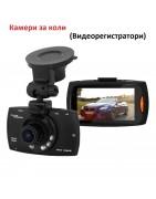 Камери за коли (Видеорегистратори)